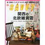 SAVVY (サビィ) 7月号は関西の北欧雑貨店特集号です