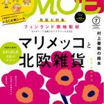 MOE (モエ) 2016年 07月号はマリメッコと北欧雑貨の特集です